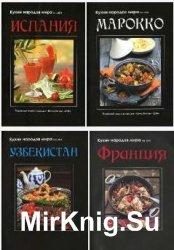 Кухни народов мира 2009-2014
