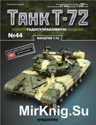 Танк T-72 №-44
