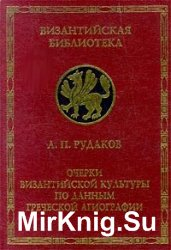 Очерки византийской культуры по данным греческой агиографии