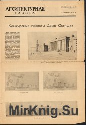 Архитектурная газета. Приложение 1936, 1937, 1940