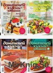 Академия домашней кухни 2011-2014
