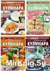 Уроки кулинара  2013-2014