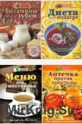 Целебная кулинария 2011,2013-2014