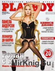 Playboy №3 (март 2016) Украина