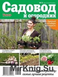 Садовод и огородник №6 (март 2016)