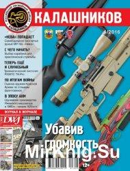Калашников №4 (апрель 2016)