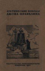 Арктические походы Джона Франклина. По материалам экспедиций Франклина, Рос ...