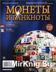 Монеты и Банкноты №-190
