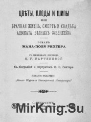 Цветы, плоды и шипы, или Брачная жизнь, смерть и свадьба адвоката бедных Зибенкейза