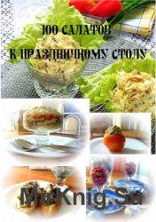100 салатов к праздничному столу
