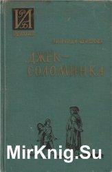 Джек-Соломинка