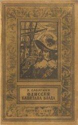 Одиссея капитана Блада (1957)