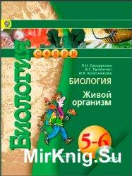 Сухорукова Л.Н. и др. - Биология. Учебник для 5-6 классов