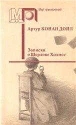 Записки о Шерлоке Холмсе (1989)