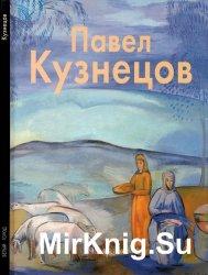 Павел Кузнецов (Мастера живописи)