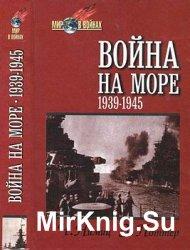 Война на море 1939-1945 (Мир в войнах)