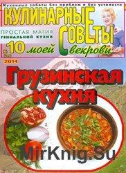 Кулинарные советы моей свекрови № 10 (299) 2014