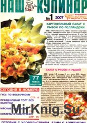 Наш кулинар № 1, 2007