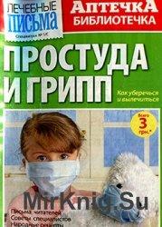 Аптечка-библиотечка №1/C, 2010