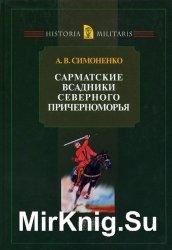 Сарматские всадники Северного Причерноморья