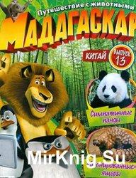 Мадагаскар. Путешествие с животными № 13