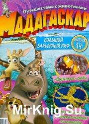 Мадагаскар. Путешествие с животными № 14
