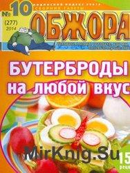 Обжора №10, 2014
