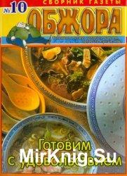 Обжора №10, 2005. Готовим с удовольствием