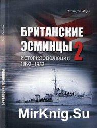 Британские эсминцы. История эволюции. 1892—1953. Часть 2. Поиск оптимальных ...