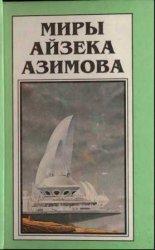 Азимов А. - Академия и Земля