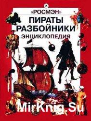 Пираты Разбойники Энциклопедия