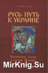 Русь: путь к Украине. Украинские земли в составе Польши и Литвы. Книга 1, 2 ...