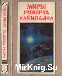 Миры Роберта Хайнлайна. Книга 3. Туннель в небе. Звёздная пехота