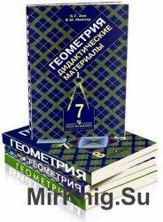 Подборка учебных материалов по геометрии. 7 класс