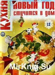 Кухня. Лучшие рецепты № 12, 2008