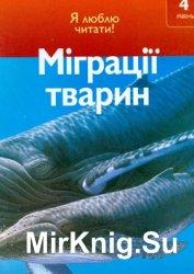 Міграції тварин