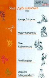 """""""Життя видатних дітей"""": Про Джері Даррела, Машу Єрмолову, Олю Кобилянську ..."""