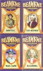 Серия Великие авантюристы (5 томов)