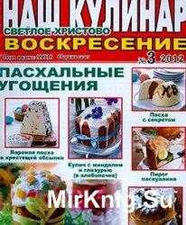Наш кулинар № 3,  2012