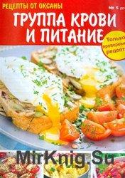 Рецепты от Оксаны №5 (273)