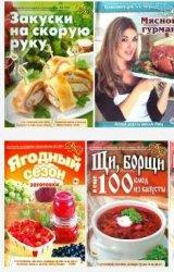 Домашняя кулинарная энциклопедия 2009-2014