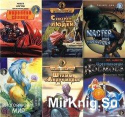 Серия Осирис (38 томов)