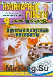 Кулинарные советы моей свекрови №9 (232) 2012