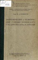 Экономические и политические разведки Московского государства XVII в. на Ка ...