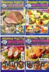 Любимые рецепты читателей 2007-2014