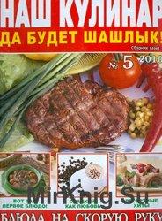 Наш кулинар № 5, 2010