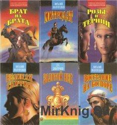 Серия Исторические романы (Екатеринбург) в 6 томах