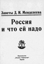 Заветы Д.И.Менделеева - Россия и что ей надо