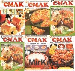 Cмак 1994-1997