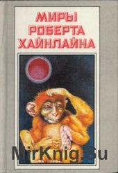 Миры Роберта Хайнлайна. Книга 7. Красная планета. Астронавт Джонс